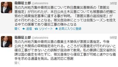 九州豪雨災害‐衛藤議員