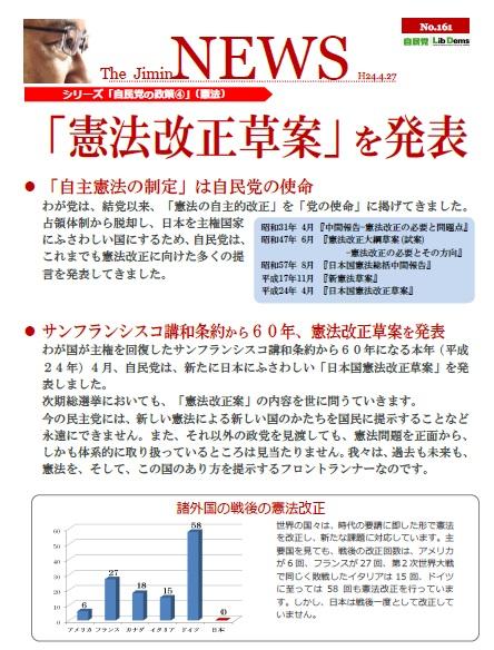 憲法改正草案pdf