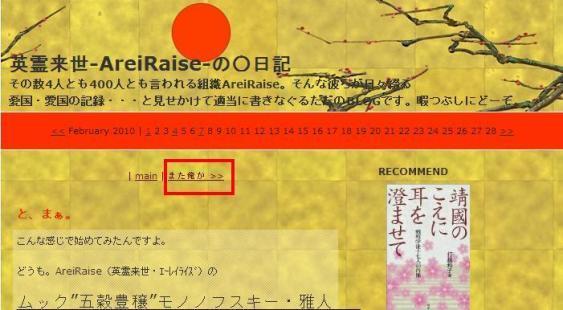 $☆情報箱☆-Arairaize