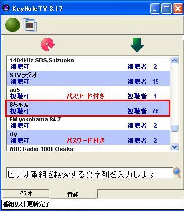 sakuraraボード-KeyHoleTV_アンカー