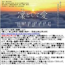 sakuraraボード-凛として愛_DVDジャケット改訂1