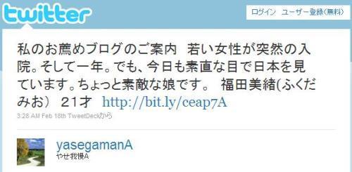 ☆sakuraraボード☆-miosan_yaseAsan