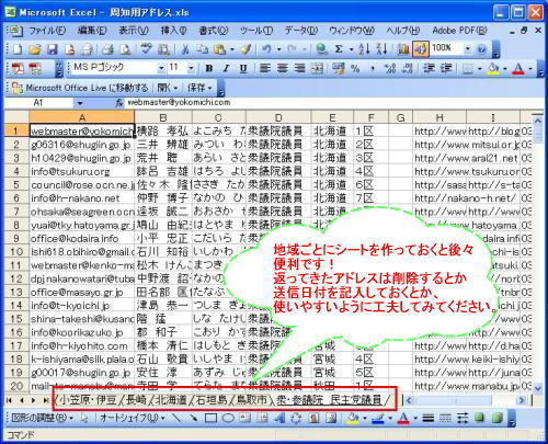 ☆sakuraraボード☆-Excel
