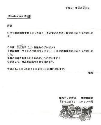 ☆sakuraraボード☆-ぶったま当選通知☆