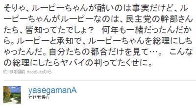☆sakuraraボード☆-uaseAsan3