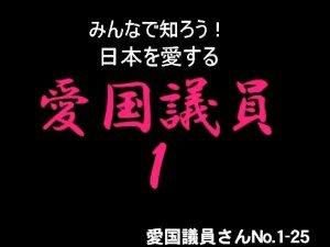 ☆sakuraraボード☆-愛国1