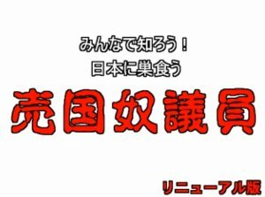 ☆sakuraraボード☆-売国1