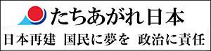 sakuraraボード-tachiagare