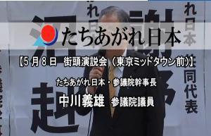 sakuraraボード-中川義雄議員