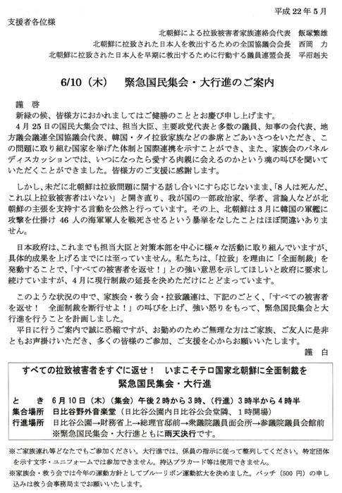 sakuraraボード-20100610-1