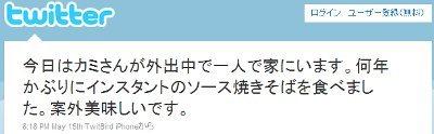 sakuraraボード-田母神さん4