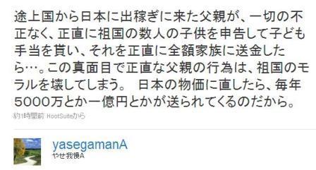 ☆sakuraraボード☆-yaseA2