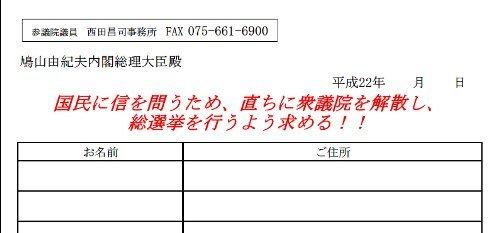 sakuraraボード-解散総選挙を求める署名用紙