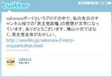 sakuraraボード-宇田川さんTwitter