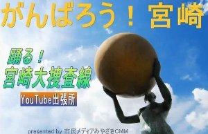 sakuraraボード-頑張れ宮崎!1
