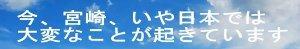 sakuraraボード-頑張れ宮崎!3