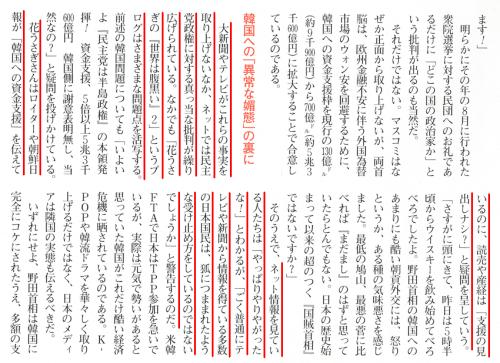 sakuraraボード-花うさぎさん_THEMIS11月号_記事