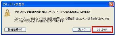 sakuraraボード-セキュリティ警告
