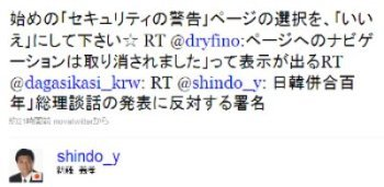 sakuraraボード-新藤議員twitter