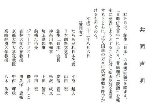 sakuraraボード-共同声明
