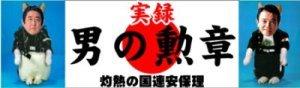 sakuraraボード-男の勲章