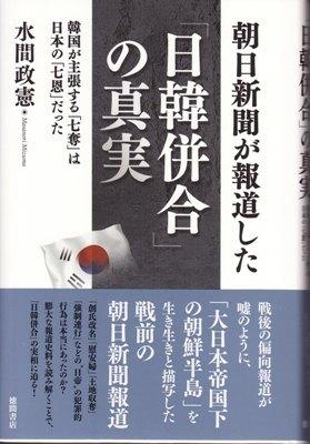 sakuraraボード-「日韓併合」の真実