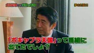 sakuraraボード-安倍さん19