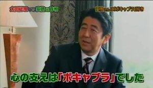 sakuraraボード-安倍さん22