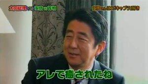 sakuraraボード-安倍さん30