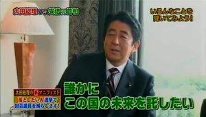 sakuraraボード-安倍さん32