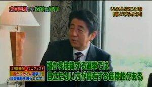 sakuraraボード-安倍さん33