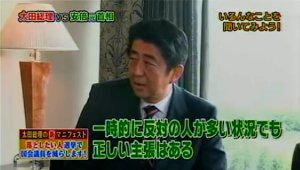 sakuraraボード-安倍さん34