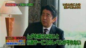 sakuraraボード-安倍さん37