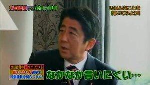 sakuraraボード-安倍さん41