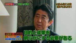 sakuraraボード-安倍さん43