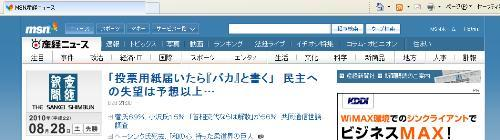 sakuraraボード-産経HP1