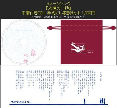 sakuraraボード-永遠の一秒CD
