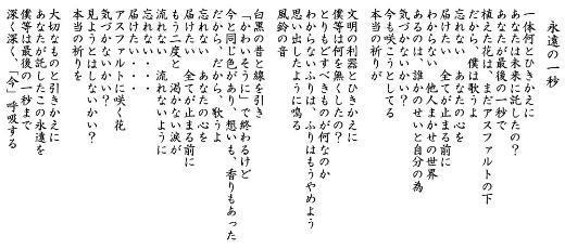 sakuraraボード-永遠の一秒_歌詞