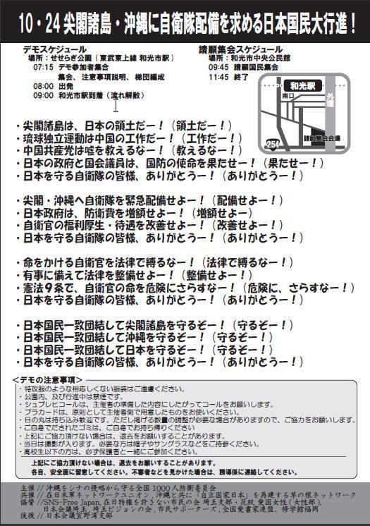 sakuraraボード-10.24シュプレヒコール
