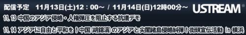 sakuraraボード-11.13デモ生中継
