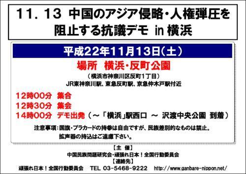 sakuraraボード-11.13デモ