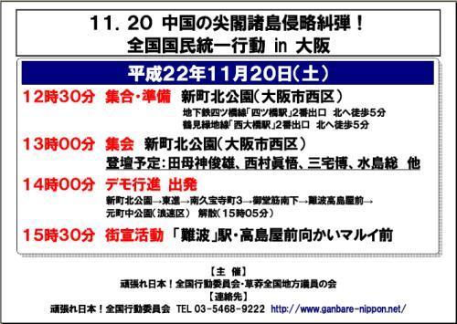 sakuraraボード-11.20大阪デモ
