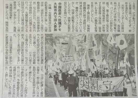 sakuraraボード-11.20産経_大阪版