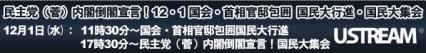 sakuraraボード-12.1生中継