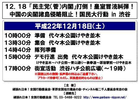 sakuraraボード-12.18