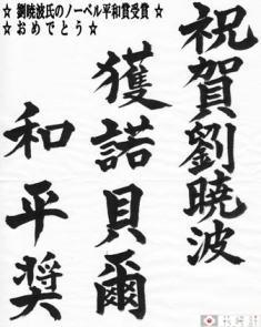 sakuraraボード-12.18_プラ_祝賀