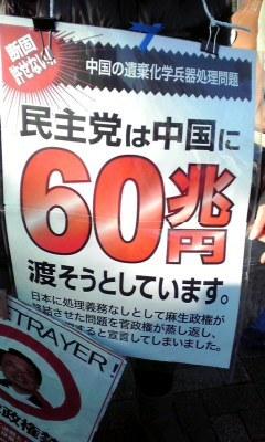 sakuraraボード-12.18_渋谷デモ3