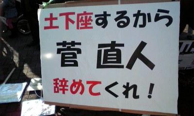 sakuraraボード-12.18_渋谷デモ5