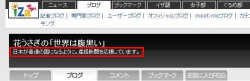 sakuraraボード-頑張れ産経5_花うさぎさんTOP