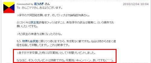 sakuraraボード-頑張れ産経2_花うさぎさん
